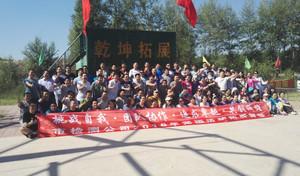 赤峰市检测公司党员拓展活动