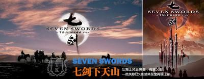 主题拓展旅游-七剑下天山|藏地密码