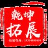 赤峰乾坤拓展训练